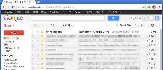 GoogleDriveMail.jpg