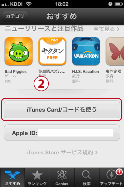 iPhone_iTunes_promocodes_2.png