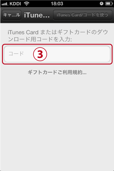 iPhone_iTunes_promocodes_3.png