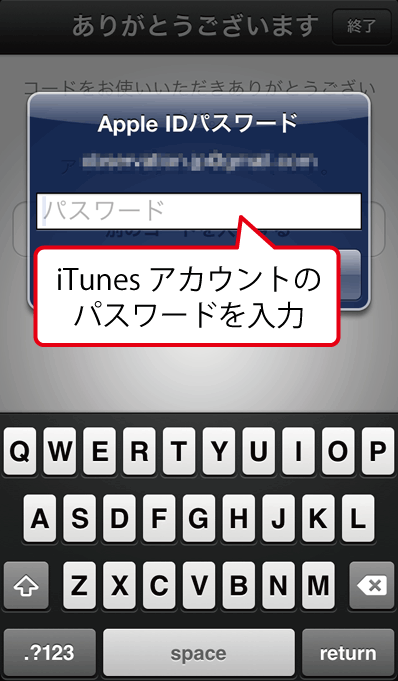 iTunesCard_GiftCard_PromoCodes_5.png