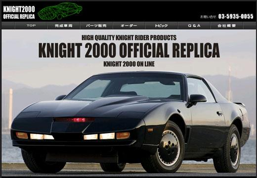 knight-2000.jpg