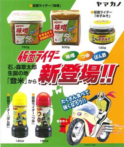 ヤマカノ醸造 仮面ライダーギフトセット