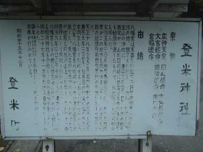 登米神社の由来