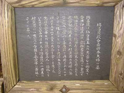 瑞昌院殿分岳妙本大姉の墓の由来