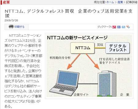 NTTコムがデジタルフォレストを買収