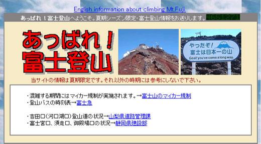 http://www001.upp.so-net.ne.jp/fujisan/