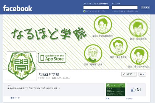 facebook_narugaku.png