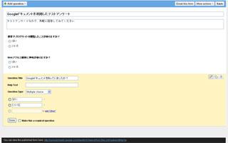Googleドキュメントのフォーム