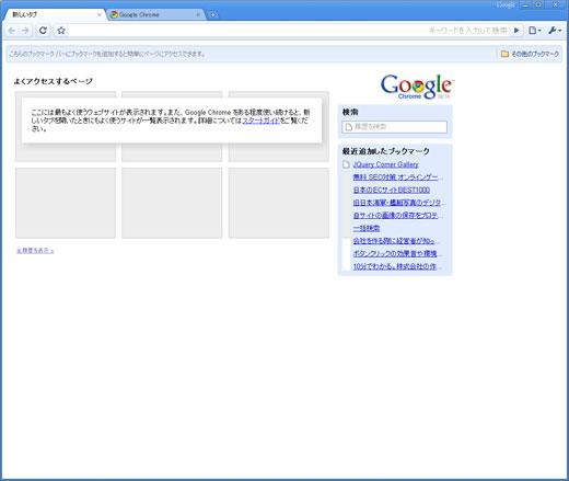 Google Chromeの初期画面 タブ1