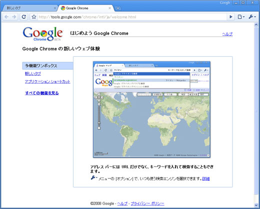 Google Chromeの初期画面 タブ2