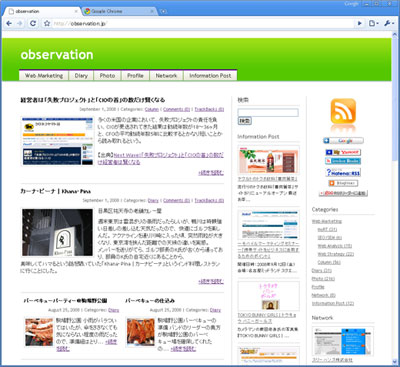 Google Chromeで閲覧したobservation.jp