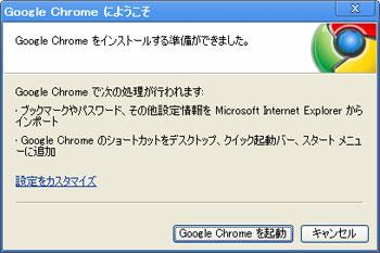 Google Chrome にようこそ