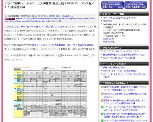 アクセス解析ツール&サービス20種類 徹底比較!2008パワーアップ版