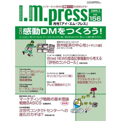 月間 アイ・エム・プレス 2009年5月号 Vol.156