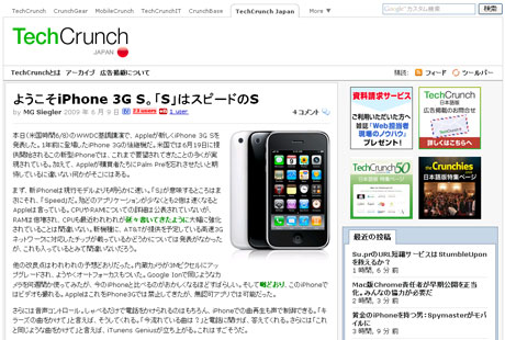 TechCrunch JAPAN ようこそiPhone 3G S