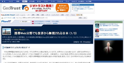 携帯Web分野でも世界から無視される日本
