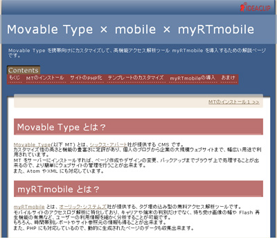 Movable Type x Mobile site x myRT mobile