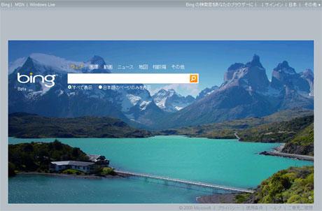 MSNの新検索エンジン「bing Beta」