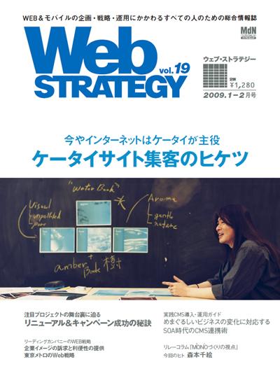 WebSTRATEGY vol.19