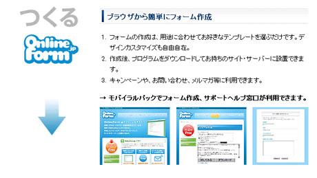 モバイラルパック Online Form.jp
