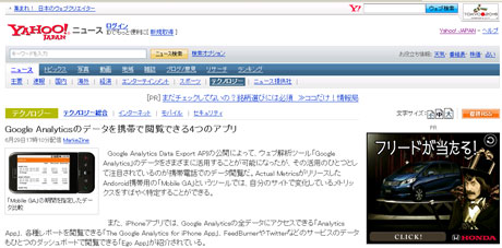 Google Analyticsのデータを携帯で閲覧できるAPI