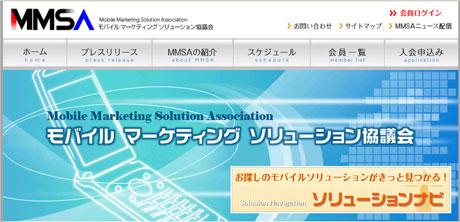 モバイルマーケティングソリューション協議会 MMSA